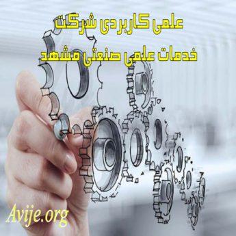 علمی کاربردی شرکت خدمات علمی صنعتی خراسان رضوی (مشهد)