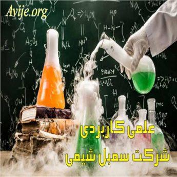 علمی کاربردی شرکت سمبل شیمی