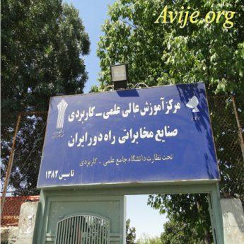 علمی کاربردی شرکت صنایع مخابراتی راه دور ایران - شیراز
