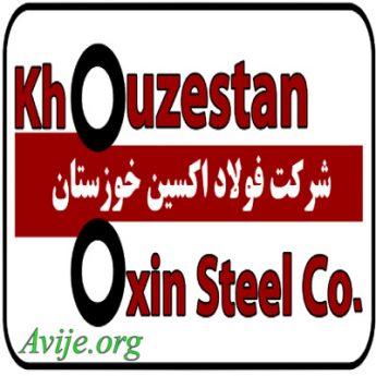 علمی کاربردی شرکت فولاد اکسین خوزستان