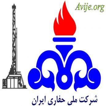 علمی کاربردی شرکت ملی حفاری ایران