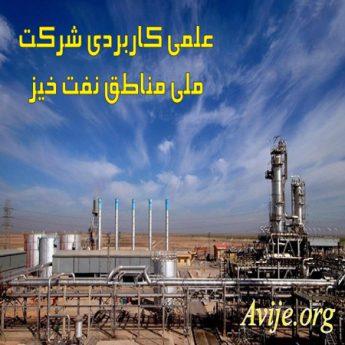 علمی کاربردی شرکت ملی مناطق نفت خیز جنوب