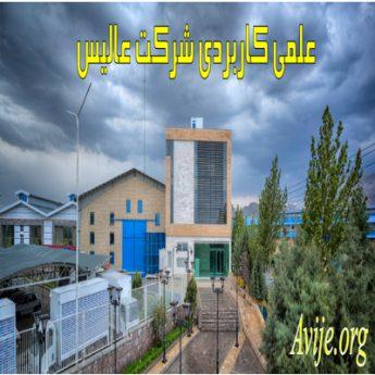 علمی کاربردی شرکت چشمه نوشان خراسان (عالیس)