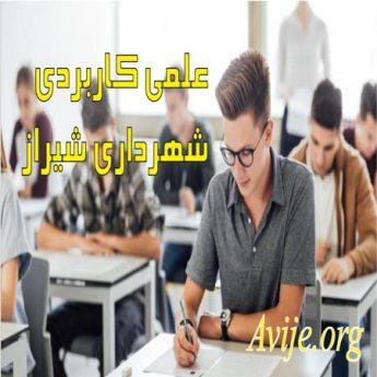 علمی کاربردی شهرداری شیراز