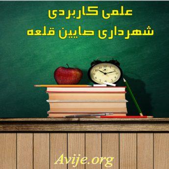 علمی کاربردی شهرداری صایین قلعه