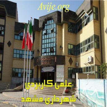 علمی کاربردی شهرداری مشهد