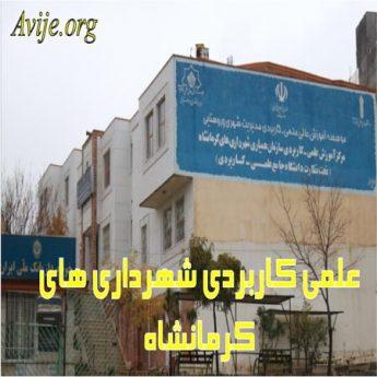 علمی کاربردی شهرداری های کرمانشاه