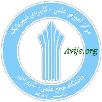 علمی کاربردی شهر بابک