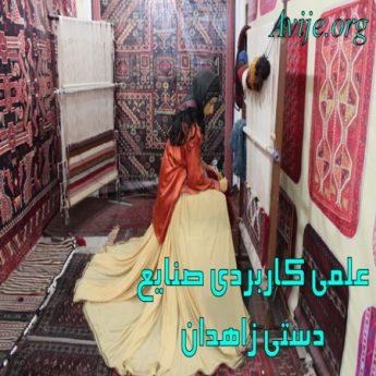 علمی کاربردی صنایع دستی سیستان و بلوچستان