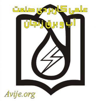 علمی کاربردی صنعت آب و برق زنجان