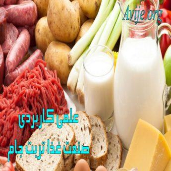 علمی کاربردی صنعت غذا (تربت جام)