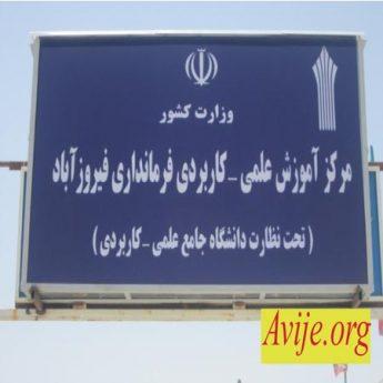علمی کاربردی فرمانداری فیروزآباد