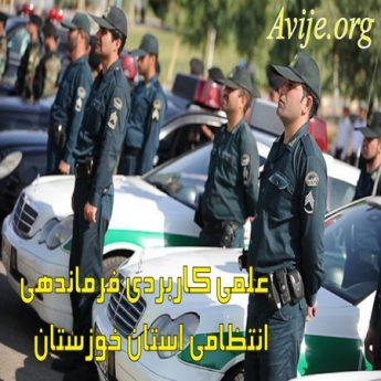 علمی کاربردی فرماندهی انتظامی استان خوزستان