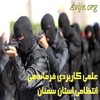 علمی کاربردی فرماندهی انتظامی استان سمنان