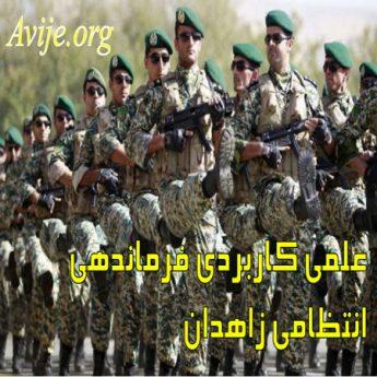 علمی کاربردی فرماندهی انتظامی استان سیستان و بلوچستان