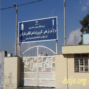 علمی کاربردی فرماندهی انتظامی استان فارس