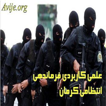 علمی کاربردی فرماندهی انتظامی استان کرمان