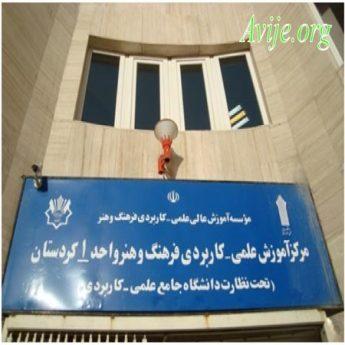 علمی کاربردی فرهنگ و هنر واحد 1 کردستان