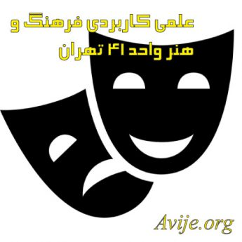 علمی کاربردی فرهنگ و هنر واحد 41 تهران