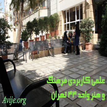 علمی کاربردی فرهنگ و هنر واحد 44 تهران