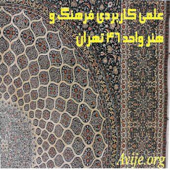 علمی کاربردی فرهنگ و هنر واحد 46 تهران