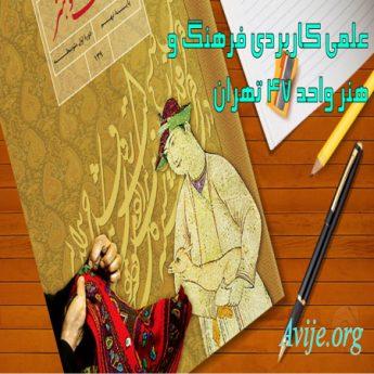 علمی کاربردی فرهنگ و هنر واحد 47 تهران