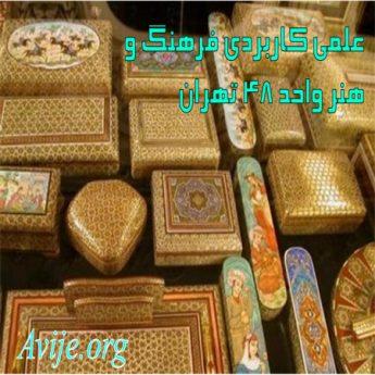 علمی کاربردی فرهنگ و هنر واحد 48 تهران