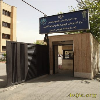 علمی کاربردی فرهنگ و هنر واحد 49 تهران