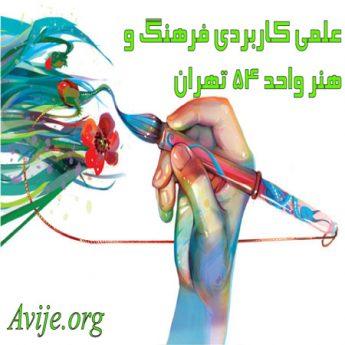علمی کاربردی فرهنگ و هنر واحد 54 تهران