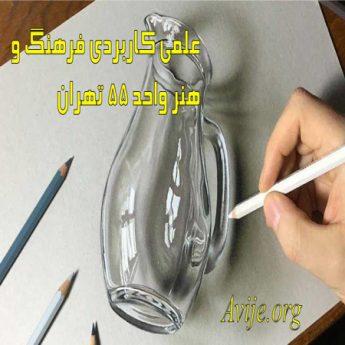 علمی کاربردی فرهنگ و هنر واحد 55 تهران