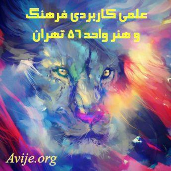 علمی کاربردی فرهنگ و هنر واحد 56 تهران