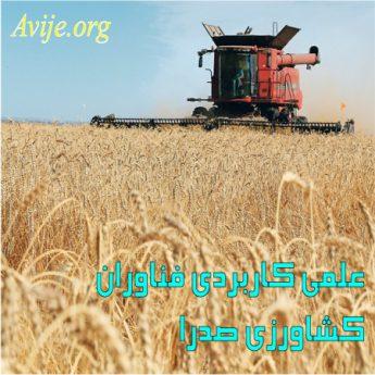 علمی کاربردی فناوران کشاورزی صدرا