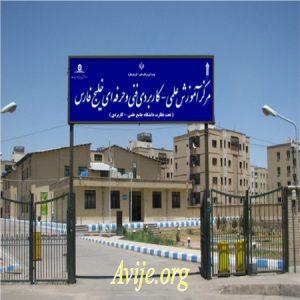 علمی کاربردی فنی و حرفه ای خلیج فارس