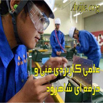 علمی کاربردی فنی و حرفه ای شاهرود