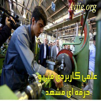 علمی کاربردی فنی و حرفه ای مشهد