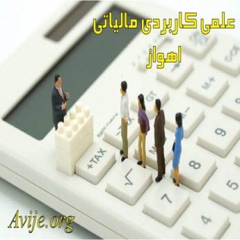 علمی کاربردی مالیاتی اهواز