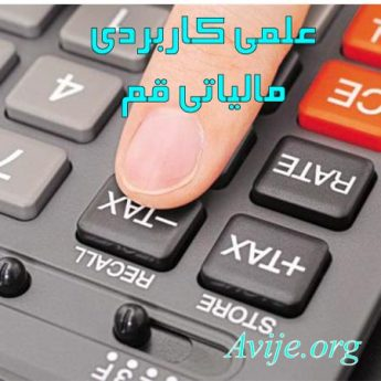 علمی کاربردی مالیاتی قم