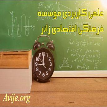 علمی کاربردی موسسه فرهنگی اقتصادی زائر