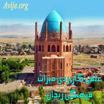 علمی کاربردی میراث زنجان