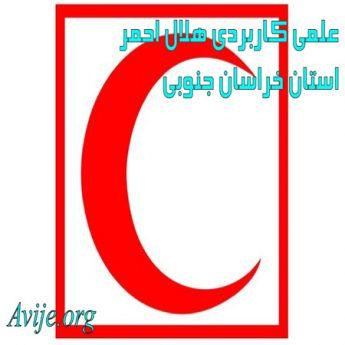 علمی کاربردی هلال احمر استان خراسان جنوبی