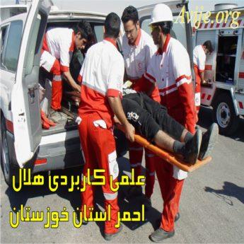 علمی کاربردی هلال احمر استان خوزستان