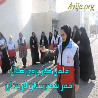 علمی کاربردی هلال احمر شهرستان لارستان