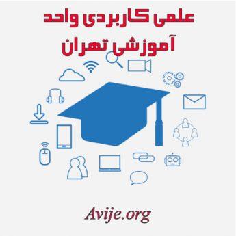 علمی کاربردی واحد آموزشی تهران