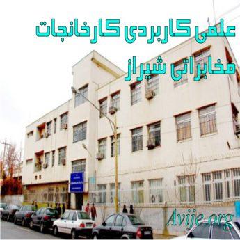 علمی کاربردی کارخانجات مخابراتی ایران - شیراز