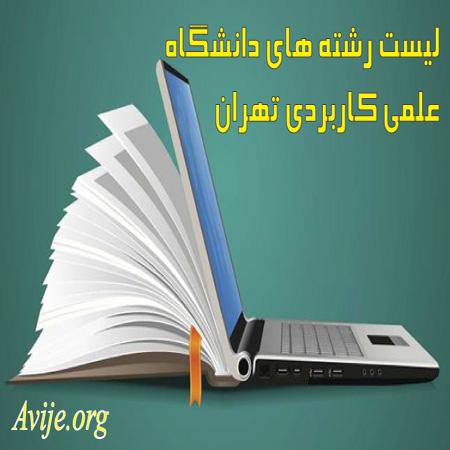 لیست رشته های دانشگاه علمی کاربردی تهران