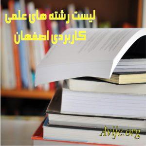 لیست رشته های علمی کاربردی اصفهان