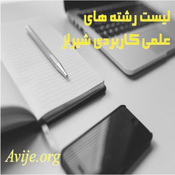 لیست رشته های علمی کاربردی شیراز