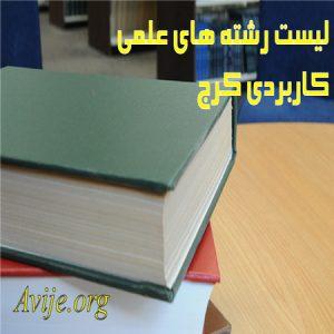 لیست رشته های علمی کاربردی کرج