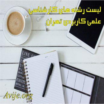 لیست رشته های کارشناسی علمی کاربردی تهران