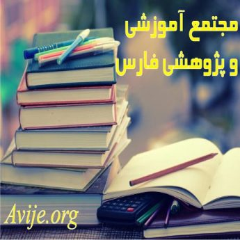 مجتمع آموزشی و پژوهشی فارس